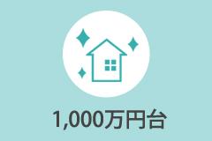 1000万円台
